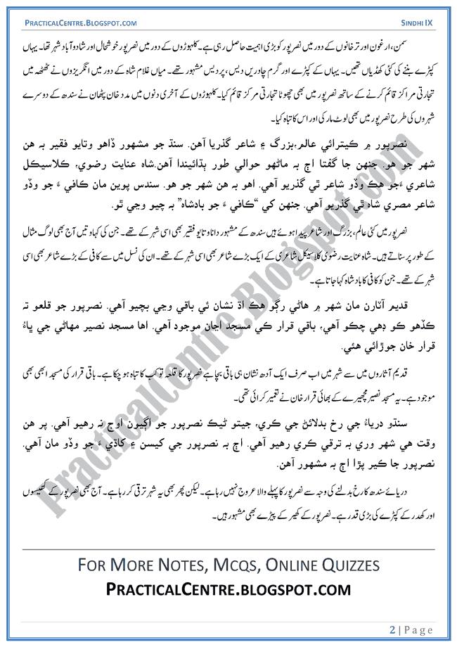 nasarpur-sabaq-ka-tarjuma-sindhi-notes-ix