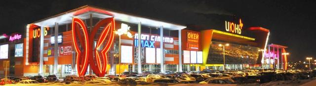 фото Торговый центр «Июнь», Мытищи