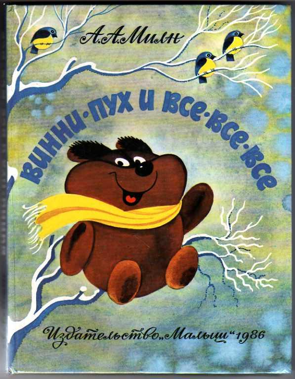 Мой Библиомир: Теддимания. Часть 4. Известные литературные ...: http://moybibliomir.blogspot.com/2013/01/4.html