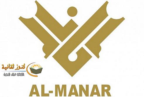 تردد قناة المنار اللبنانية الجديد