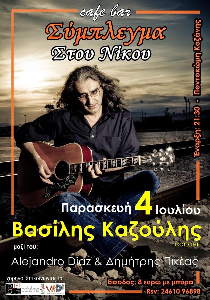 o-vasilis-kazoylis-stin-pontokomi-kozanis-4-iouliou-2014