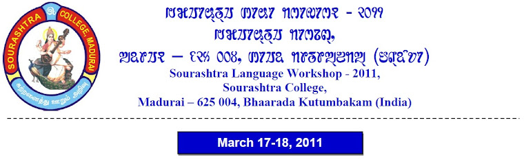 Sourashtra Language workshop