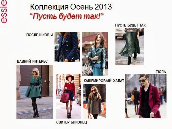 """ESSIE Осень 2013 """"Пусть будет так!"""""""