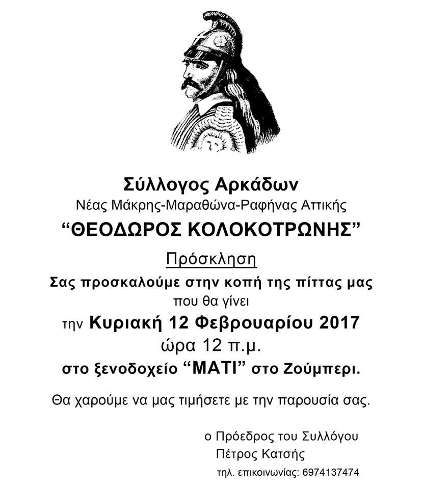 """Ο Σύλλογος Αρκάδων Νέας Μάκρης - Μαραθώνα - Ραφήνας """"Θ. Κολοκοτρώνης"""""""