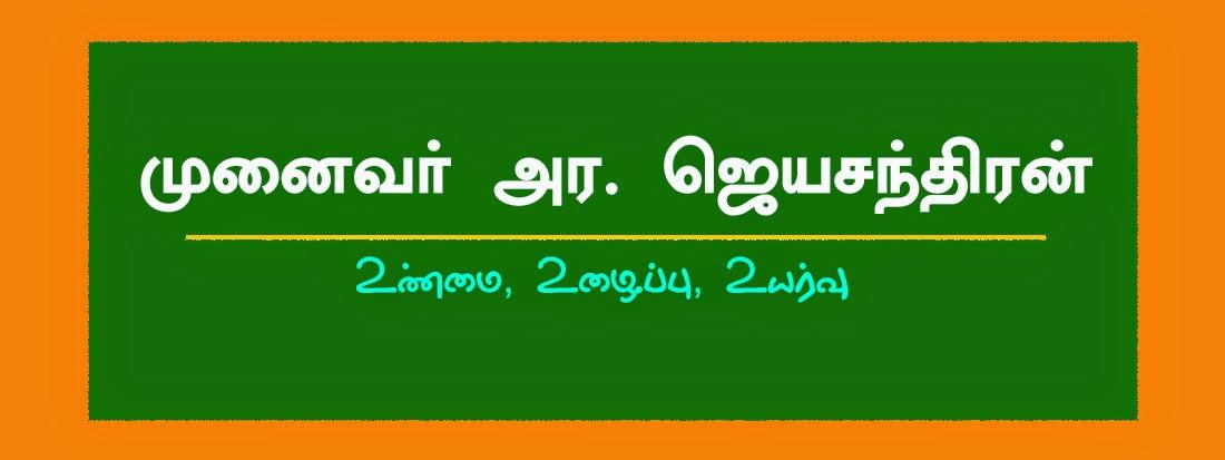 Dr. Jayachandran Vision