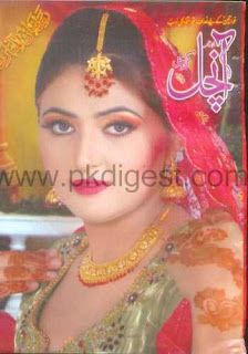 Aanchal Digest August 2010 Online Reading