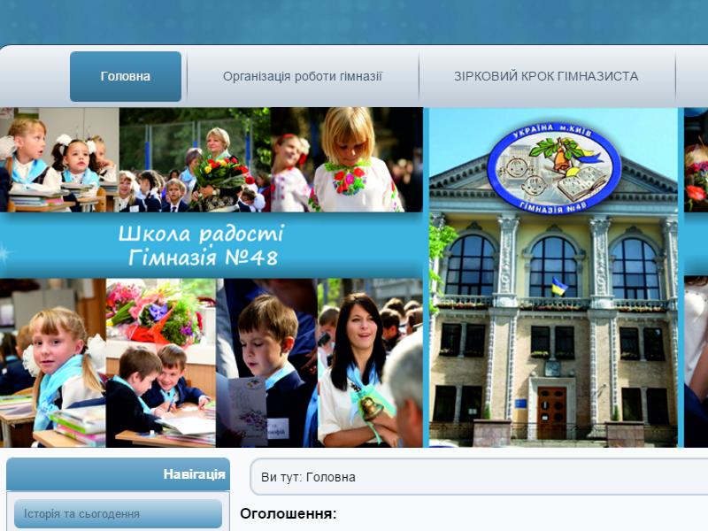 Сайт гімназії № 48 м. Київ