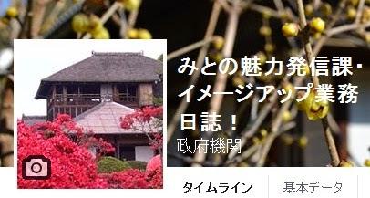 水戸市Facebookページ