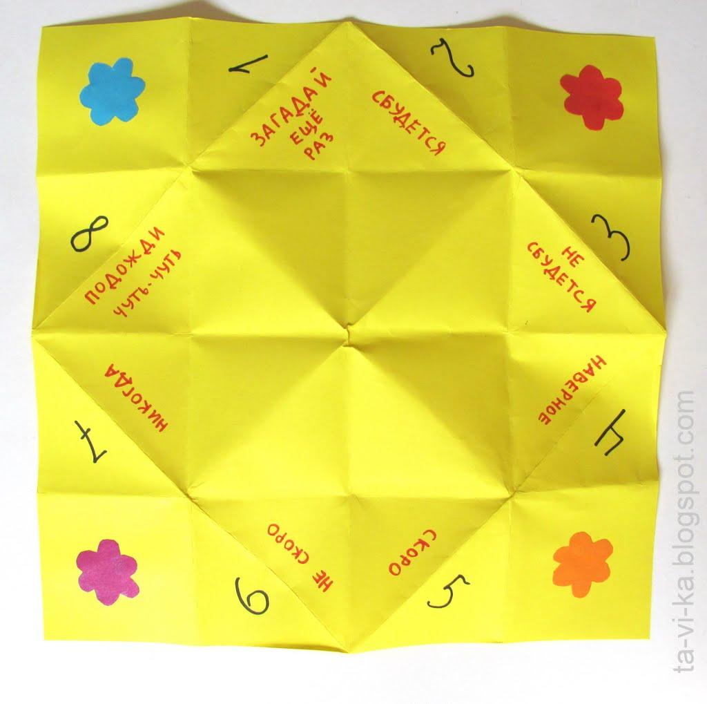 Как сделать бумажный гадалку