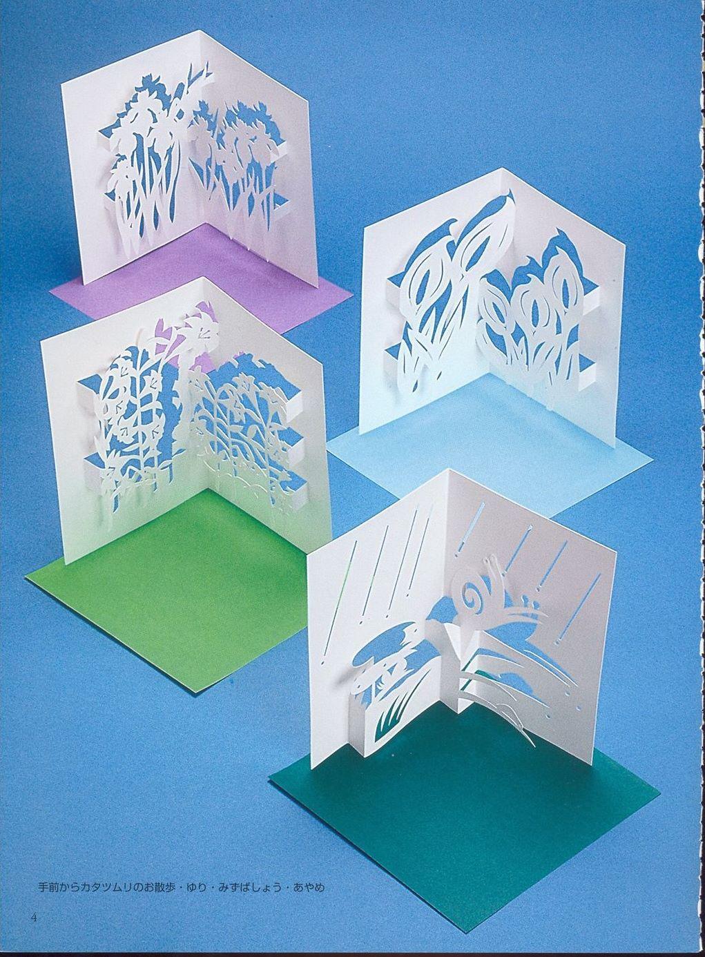 Киригами открытки своими руками