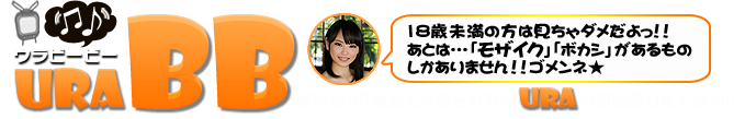 BB動画公式ブログ