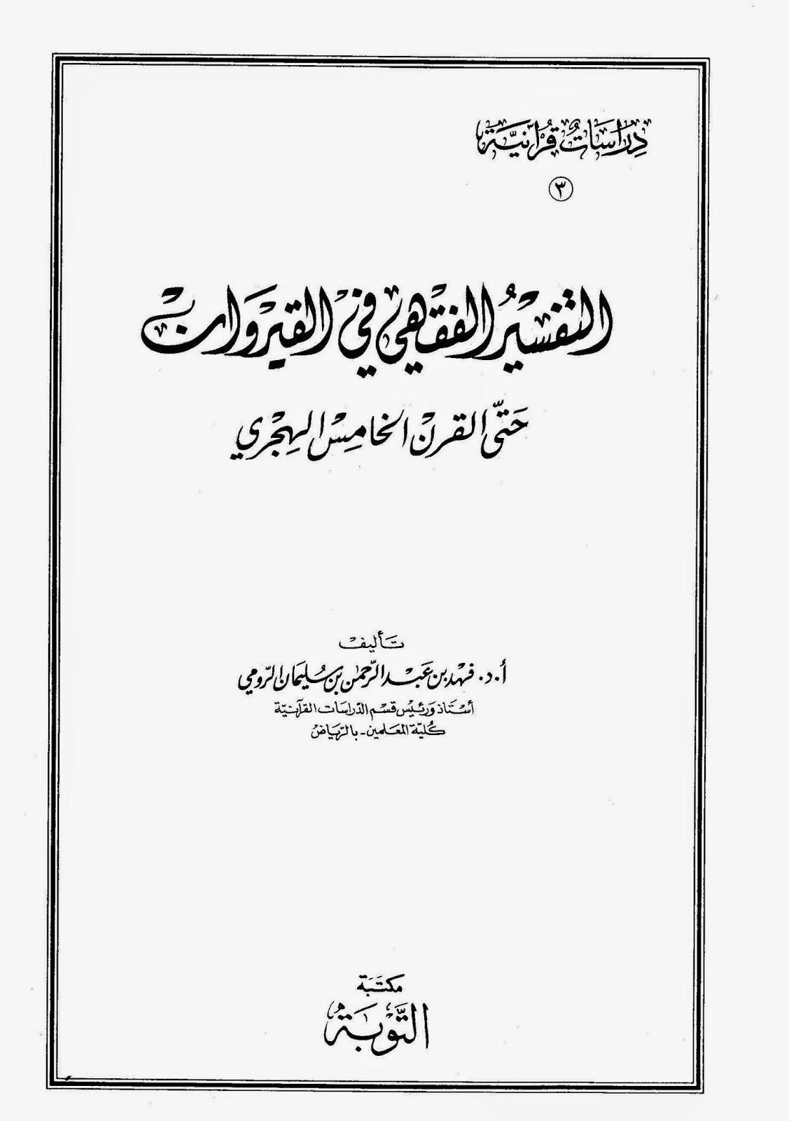 التفسير الفقهي في القيروان حتى القرن الخامس الهجري لـ فهد الرومي