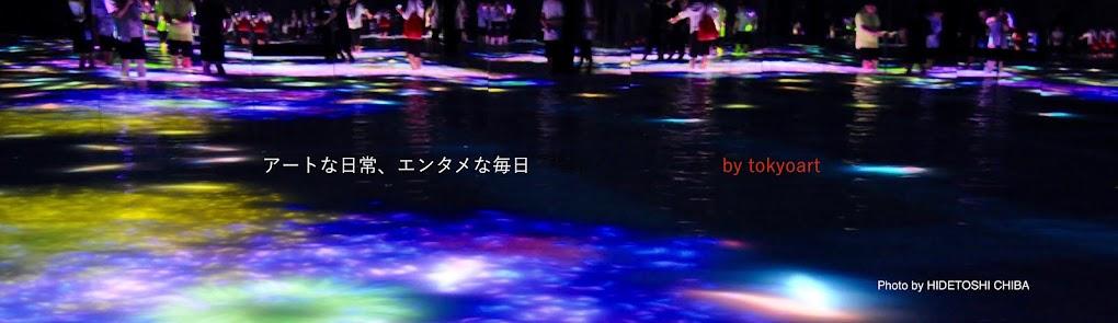アートな日常、エンタメな毎日 by tokyoart