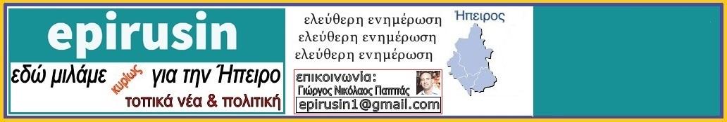 Epirusin