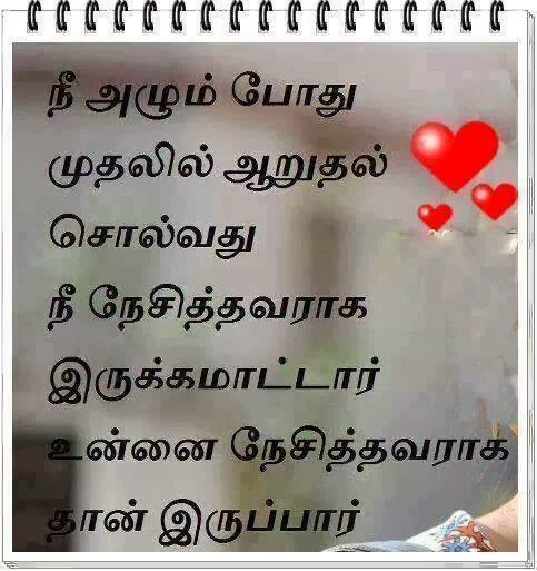 Tamil love kavithai - 365greetings.com