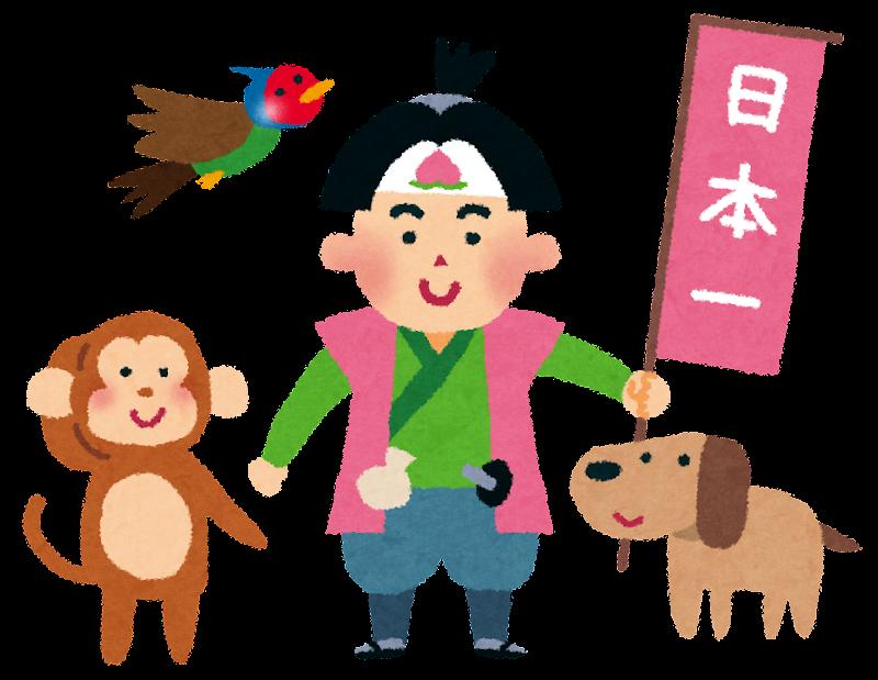 「桃太郎 イラスト」の画像検索結果