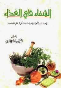 الشفاء في الغذاء - كتابي أنيسي