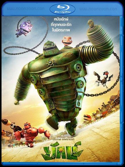 [Mini-HD] The Giant King (2012) : ยักษ์ [720p.AC3.x264][เสียงไทย][ไม่มีบทบรรยาย]
