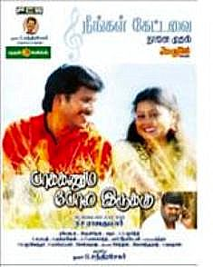 Download Tamil Movie Paakkanum Pola Irukku South MP3 Songs
