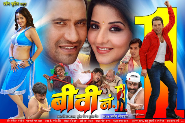 Biwi No 1 (2013) Bhojpuri Movie Trailer