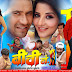 Biwi No 1 (2013) Bhojpuri Movie Trailer