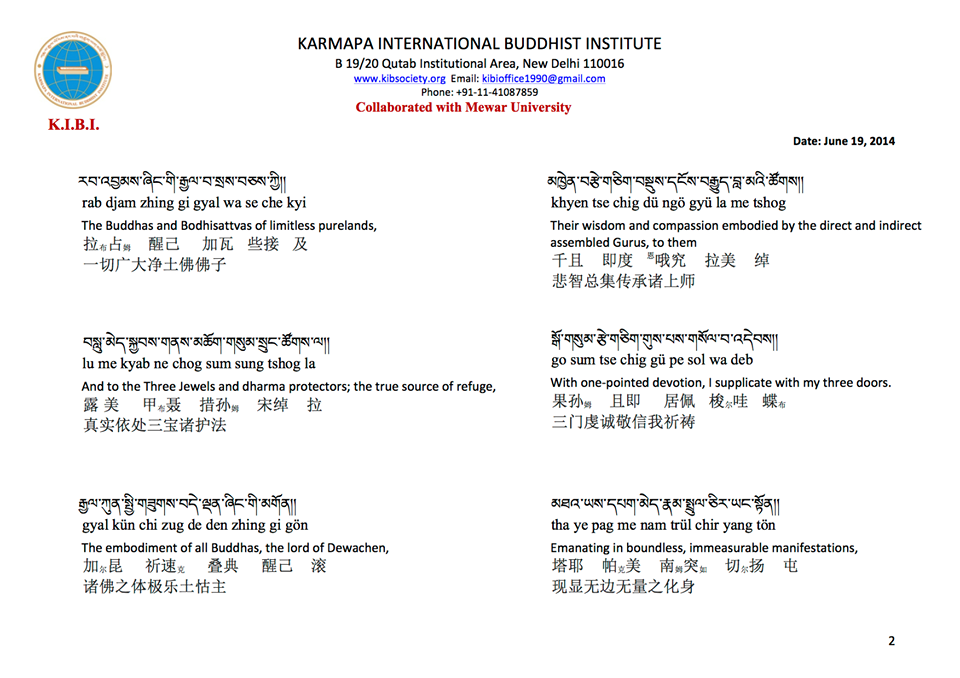 English translation of the Prayer for a swift rebirth of Kunzig Sharma Rinpoche, Mipham Choky Lodro by Karmapa Thaye Dorje