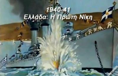 1940 Ελλαδα H Πρωτη Νικη