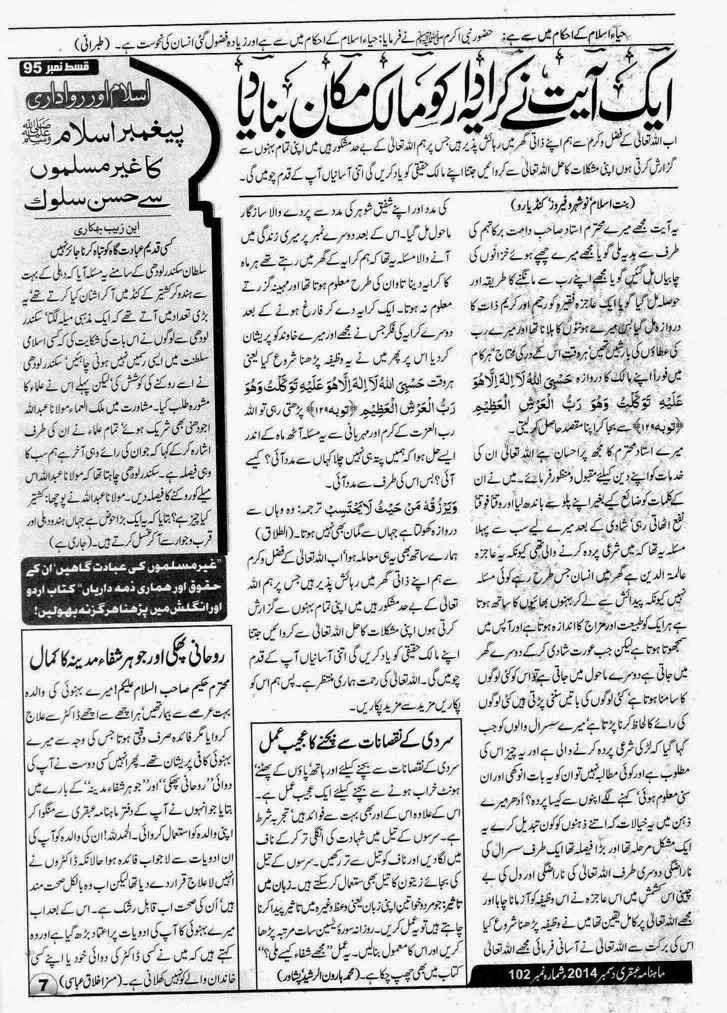 Ubqari Magazine December 2014