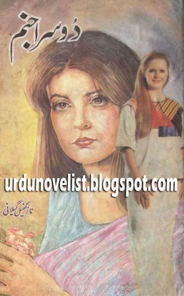 Doosra Janam By Naz Kafeel Gilani