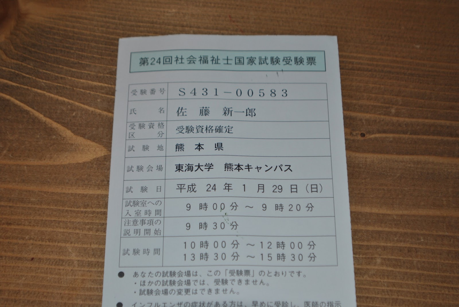 福祉 士 試験 社会
