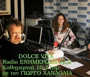 """""""DOLCE VITA"""" με τον ΓΙΩΡΓΟ ΧΑΝΔΟΛΙΑ"""