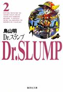 http://4.bp.blogspot.com/-XEOBOnuDxa4/T_EVjppGdEI/AAAAAAAAMJY/-ul0MrIhK-c/s1600/DrSlump_Vol2.png