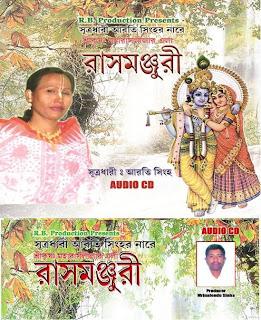 Raas Monjuri Bishnupriya Manipuri Audio CD