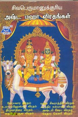 சிவபெருமானுக்குரிய அஷ்ட மஹா விரதங்கள்
