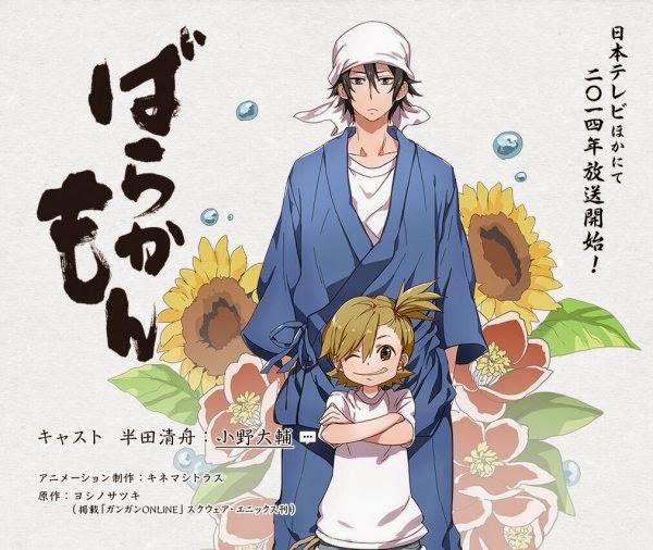 Resensi anime pilihan : Barakamon