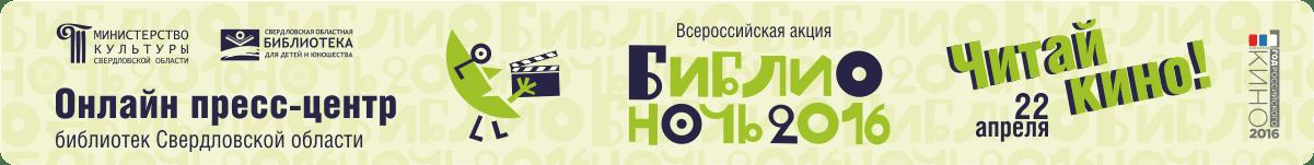 Библионочь-2016
