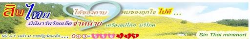 สินไทยมินิมาร์ทร้อยเอ็ด หน้า มหาวิทยาลัยราชภัฏร้อยเอ็ด