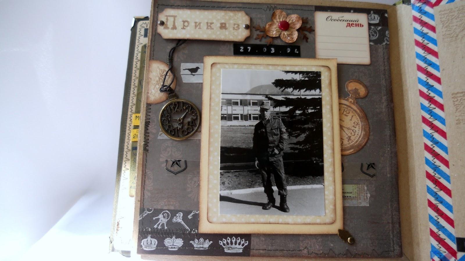 Дембельский альбом своими руками скрапбукинг 2