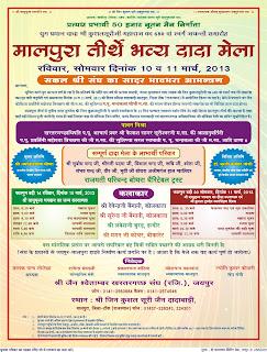 Malpura Dadabadi Mela Invitation Dada Mela