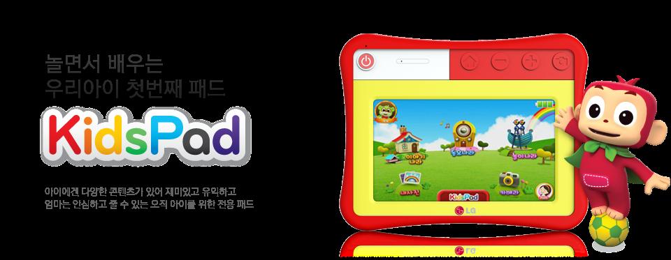 Tablet PC untuk Anak-anak   LG Kids Pad