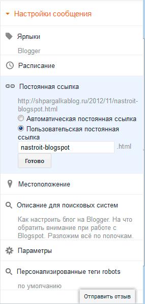 Настройки сообщения Blogger