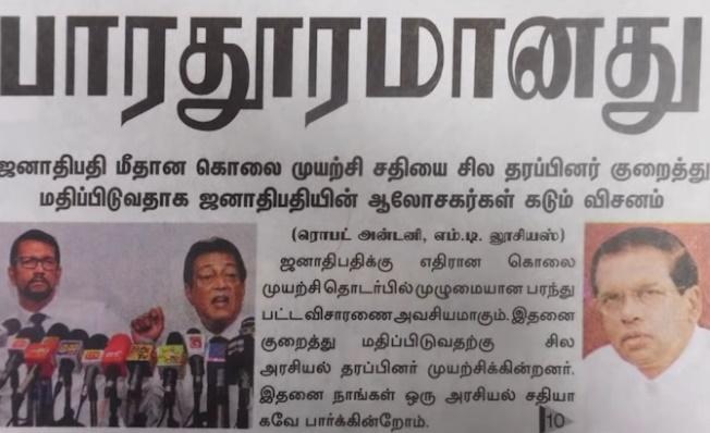 News paper in Sri Lanka : 19-10-2018