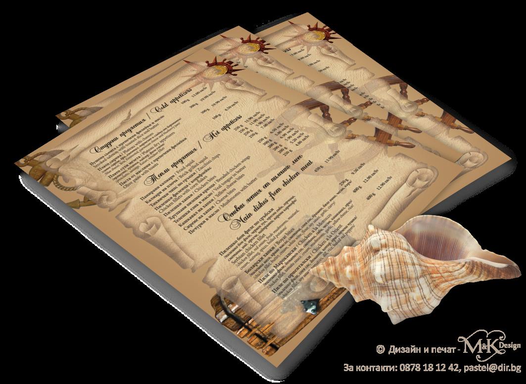 Фонове А4 - Морски с рул и сандък