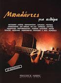 Γιώργος Κριωνάς-Μπαλάντες για κιθάρα