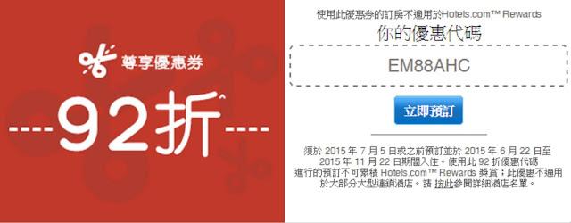Hotels .com最新92折【訂房優惠碼】,香港及台灣網站適用,有效期至2015年7月5日。