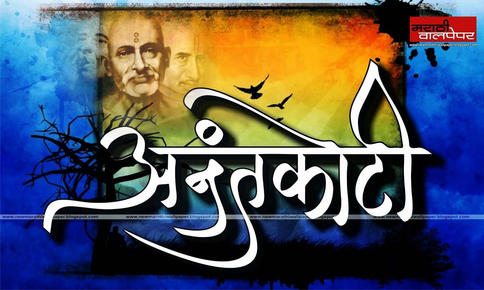 Anantakoti Gajanan Maharaj Wallpapers HD Pics