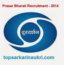 sarkari-naukri-2015, sarkari-naukri, prasar-bharti-recruitment