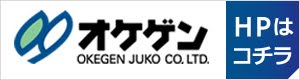 オケゲン リフォーム総合サイト