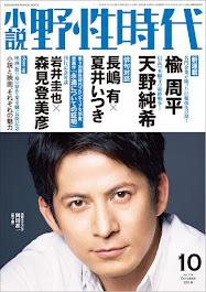 【new!】『小説野性時代』10月号