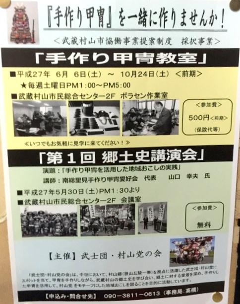 武蔵村山・東大和で世界一周: 村...